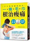 一條毛巾根治痠痛:日本整脊權威教你,毛巾結按壓軟化「僵硬肌肉」,讓你痠痛不再反覆發作!