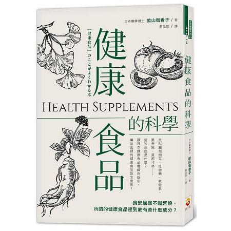 健康食品的科學