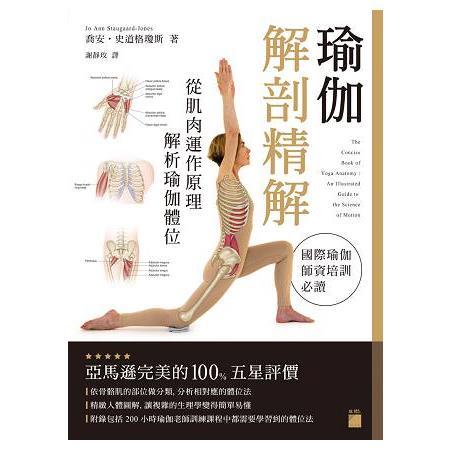 瑜伽解剖精解:從肌肉運作原理解析瑜伽體位