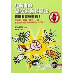 超厲害的驅除害蟲科學法:蟑螂看你往哪逃!