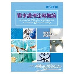 醫事護理法規概論(修訂十版)