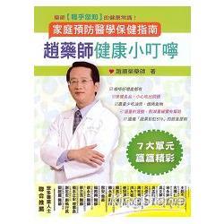 趙藥師健康小叮嚀 : 家庭預防醫學保健指南 /