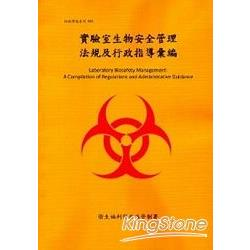 實驗室生物安全管理法規及行政指導彙編 = Laboratory biosafety management : a compliation of regulations and administrative guidance /