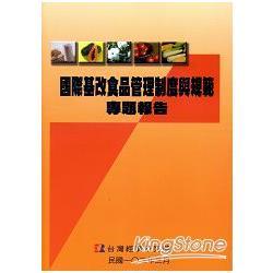 國際基改食品管理制度與規範專題報告 /