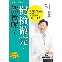 健檢做完,然後呢? : 從自然醫學觀點,拆解數字真相,掌握對症處方,找回健康! /