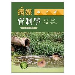 病媒管制學 = Vector control /
