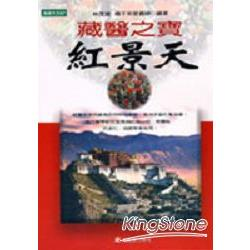 藏醫之寶紅景天
