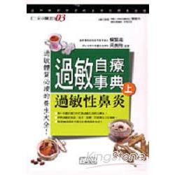 過敏自療事典(上)過敏性鼻炎