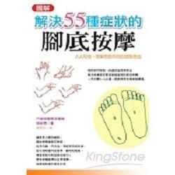 解決55種症狀的腳底按摩
