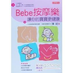 Bebe按摩樂:讓你的寶寶更健康