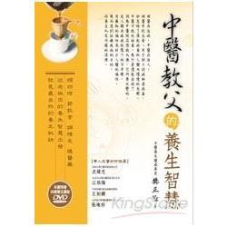 中醫教父的養生智慧 (隨書附贈央視養生講座DVD)
