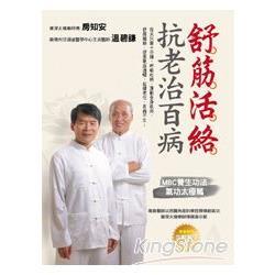 舒筋活絡抗老治百病:MBC養生功法氣功太極篇(附贈養生功法教學DVD)