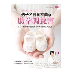 送子名醫劉桂蘭的助孕調養書
