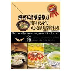 解密家常藥膳療方:補氣養身的400道家庭藥膳料理