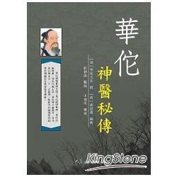 華佗神醫秘傳 /