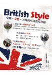 British Style :享樂‧文藝‧美食的英國深度探險