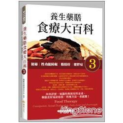 養生藥膳食療大百科3:便秘、性功能障礙、脂肪肝、肥胖症