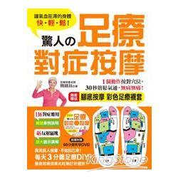 驚人的足療對症按摩:隨書贈送腳底按摩彩色足療襪套+60分鐘教學光碟,讓氣血阻滯的身體快.輕.鬆!