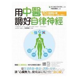 用中醫調好自律神經:40招鍛鍊強心臟,就能遠離疾病、吃飽又睡好