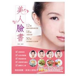 美人臉書 12個臉部基礎保養習慣、18道美顏食譜、50招簡易臉部穴位按摩