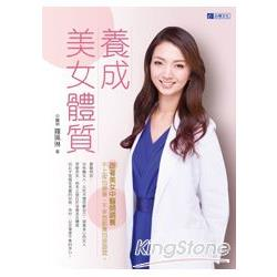 養成美女體質:跟著美女中醫師調養-不上妝也很美-不辛苦節食也很窈窕