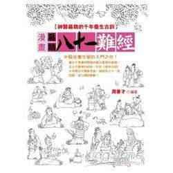 漫畫扁鵲八十一難經 :  神醫扁鵲的千年養生古訓 /