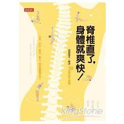 脊椎直了,身體就爽快:扭扭身子,解決39個日常小病痛