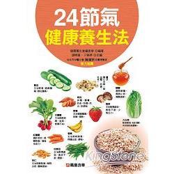 24 節氣健康養生法:經絡穴位