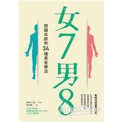 女7男8:關鍵年齡的34種黃金療法