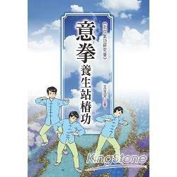 意拳養生站樁功 /