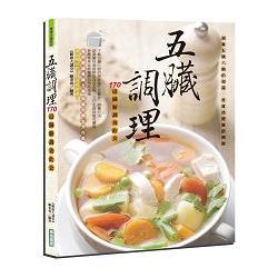 五臟調理:170道臟腑調養飲食(全彩)