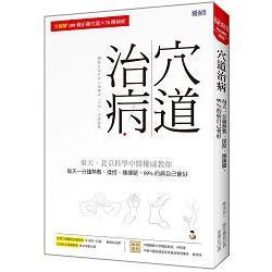 穴道治病:每天一分鐘熱敷、揉捏、捶捶腿,99%的病自己會好(隨書附贈8張穴道按摩圖鑑卡片)