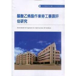 醋酸乙烯酯作業勞工暴露評估研究(A311)