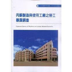 丙酮製造與使用工廠之勞工暴露調查(A302)