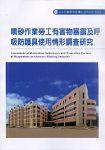 噴砂作業勞工有害物暴露及呼吸防護具 情形調查研究^(H304^)
