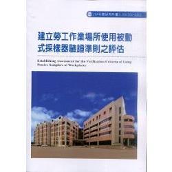 建立勞工作業場所使用被動式採樣器驗證準則之評估(A301)