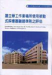 建立勞工作業場所 被動式採樣器驗證準則之評估^(A301^)