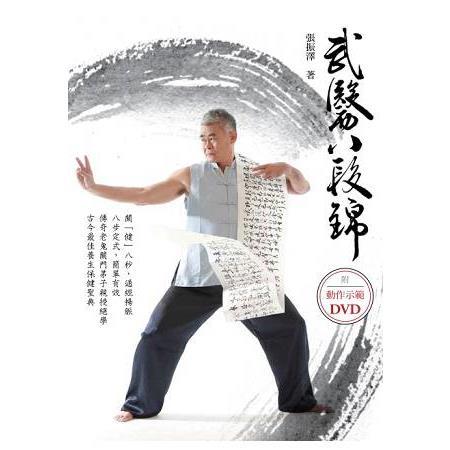 武醫八段錦