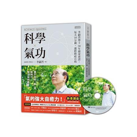 科學氣功:李嗣涔博士30年親身實證.每天10分鐘.通筋絡袪百病