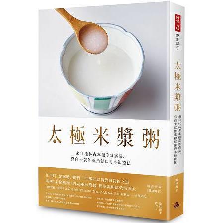 太極米漿粥 : 來自桂林古本傷寒雜病論,靠白米就能重拾健康的本源療法