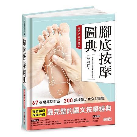 腳底按摩圖典【暢銷15年增修版】