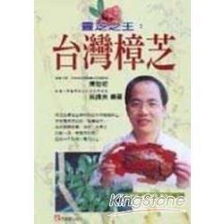 靈芝之王:台灣樟芝