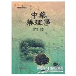 中藥藥理學