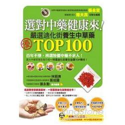 選對中藥健康來!嚴選迪化街TOP100養生中草藥