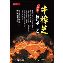 台灣之寶牛樟芝抗病第一名