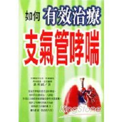 如何有效治療支氣管哮喘