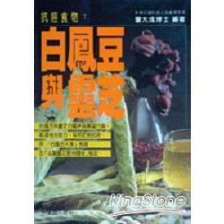 抗癌食物:白鳳豆與靈芝