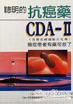 聰明的抗癌藥CDAⅡ
