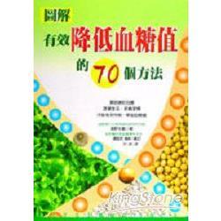 有效降低血糖值的70個方法