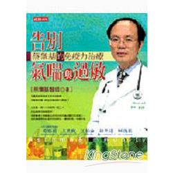 告別氣喘與過敏:蔡肇基的免疫力治療